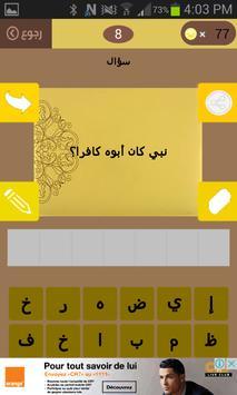 وصلة إسلامية جديدة screenshot 5