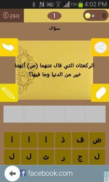 وصلة إسلامية جديدة screenshot 6