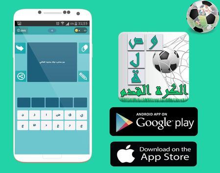 وصلة كرة القدم apk screenshot