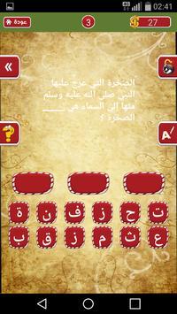 الالغاز الاسلامية _ كلمات متقاطعة 2018 screenshot 10