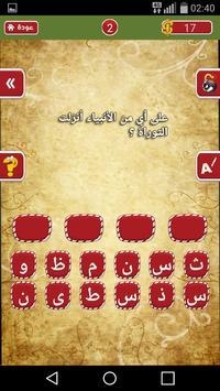الالغاز الاسلامية _ كلمات متقاطعة 2018 screenshot 11
