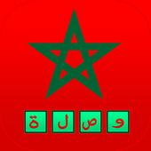 وصلة مغربية  بدون انترنـــت icon