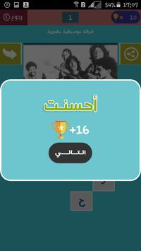 وصلة مغربية  بدون انترنـــت screenshot 2