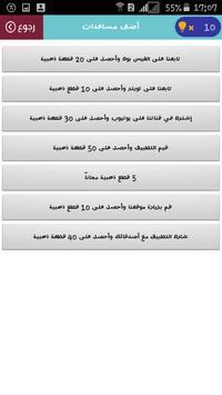 وصلة مغربية  بدون انترنـــت screenshot 3