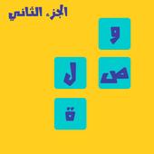 وصلة 2  - الجزء الثاني icon