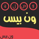 وصلة ون بيس icon