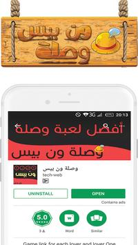 وصلة ون بيس screenshot 1