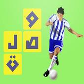 وصلة كرة القدم - Wasla Kooora icon