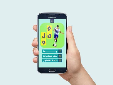 وصلة كرة القدم - Wasla Kooora poster