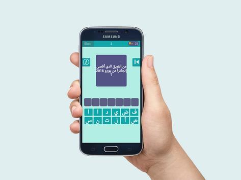 وصلة كرة القدم - Wasla Kooora apk screenshot