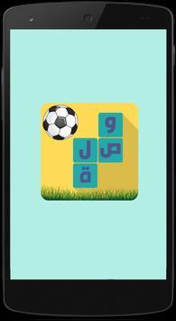 وصلة كرة القدم poster