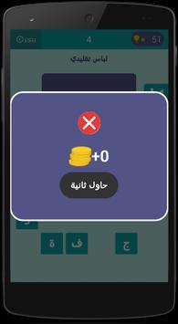 وصلة مغربية (بدون انترنت) apk screenshot