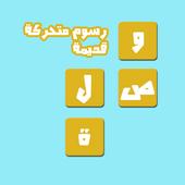 وصلة رسوم متحركة قديمة icon