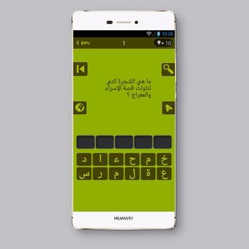 وصلة رمضان - كلمات متقاطعة apk screenshot