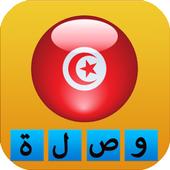 وصلة تونسية بدون انترنت icon