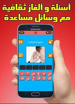وصلة تونسية بدون انترنت poster