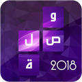 وصلة - الكلمات المتقاطعة 2018