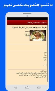 جديد 100 وصفة عيد الأضحى 2017 apk screenshot