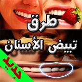 وصفات وخلطات تبيض الأسنان icon