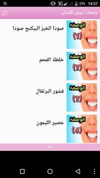 وصفات وخلطات تبيض الأسنان screenshot 1
