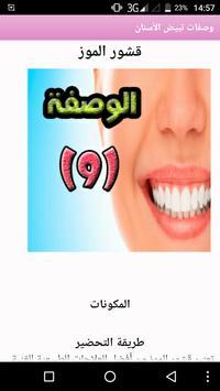 وصفات وخلطات تبيض الأسنان screenshot 3