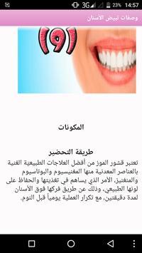 وصفات وخلطات تبيض الأسنان screenshot 4