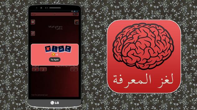 لغز المعرفة apk screenshot