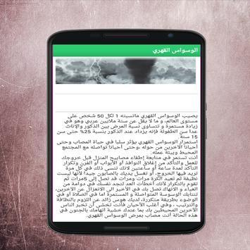التخلص من الوسواس القهري 2018 screenshot 2