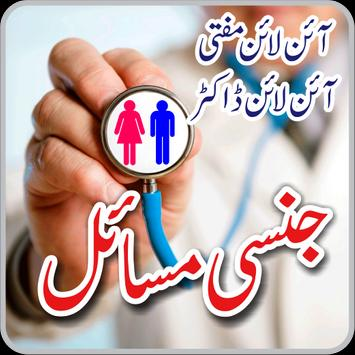 Jinsi Masail -Sex Education For Men & Women apk screenshot