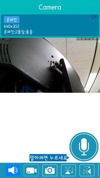 와이캠(WyCAM) - IP 카메라 제어 apk screenshot