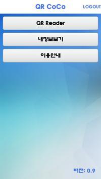 QR CoCo-NFC(QR, CoCo) apk screenshot