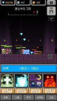 여사제의 모험 : 무한의탑 apk screenshot