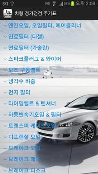 LnJ Motors 자동차 수리 (재규어, 랜드로버) screenshot 2