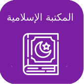The Islamic Library icon