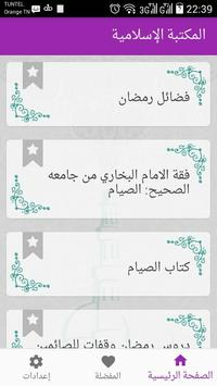 The Islamic Library screenshot 1