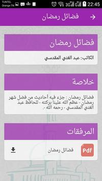 The Islamic Library apk screenshot