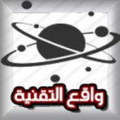 مدونة واقع التقنية icon