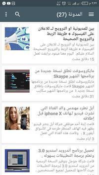 مدونة واقع التقنية screenshot 1