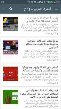 مدونة واقع التقنية screenshot 4