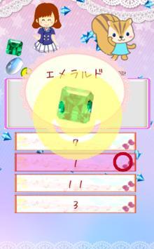 百ますたし算-ジュエルペット無料クイズゲーム screenshot 1