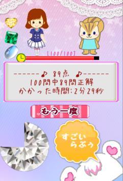 百ますたし算-ジュエルペット無料クイズゲーム screenshot 2