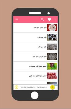 "شهيوات شميشة ""بدون أنترنت"" apk screenshot"