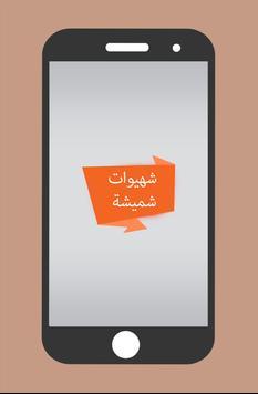 "شهيوات شميشة ""بدون أنترنت"" poster"