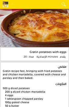 Recipes Gratin screenshot 1