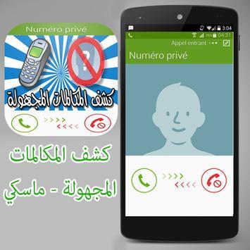 كشف المكالمات المجهولة prive screenshot 3