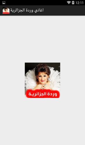 اغاني وردة الجزائرية بدون نت 2018 For Android Apk Download