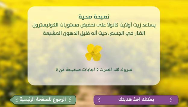O'lite - Canola Flower Game screenshot 2