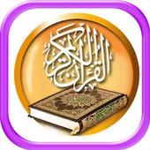 AL Qur'an dan terjemah lengkap icon