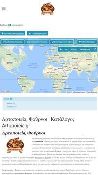 Artopoieia.gr screenshot 1