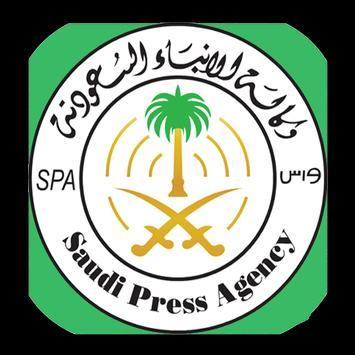 وكالة الأنباء السعودية واس poster